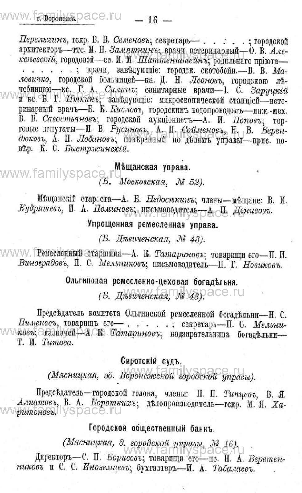 Поиск по фамилии - Памятная книжка Воронежской губернии на 1915 год, страница 4016