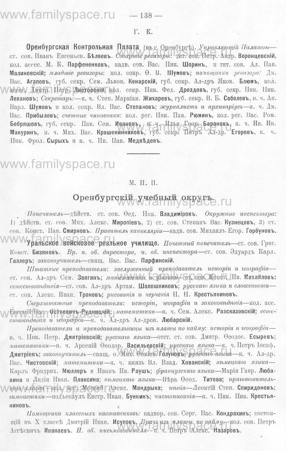 Поиск по фамилии - Памятная книжка Уральской области на 1913 год, страница 138