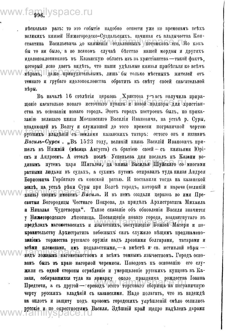 Поиск по фамилии - Адрес-календарь Нижегородской епархии на 1888 год, страница 1996