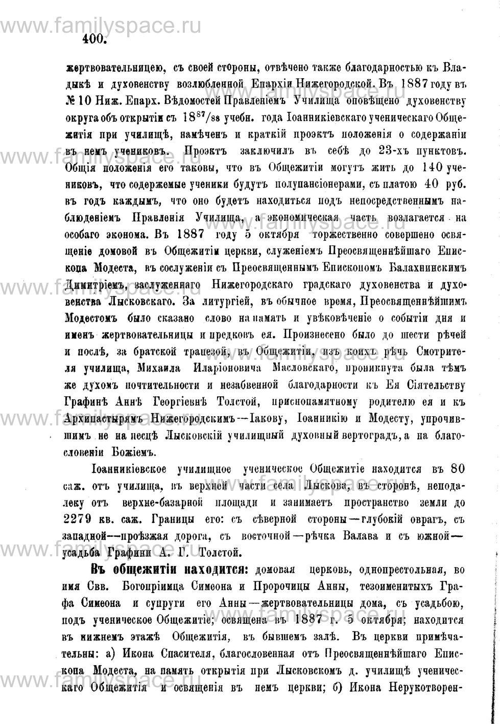 Поиск по фамилии - Адрес-календарь Нижегородской епархии на 1888 год, страница 1400