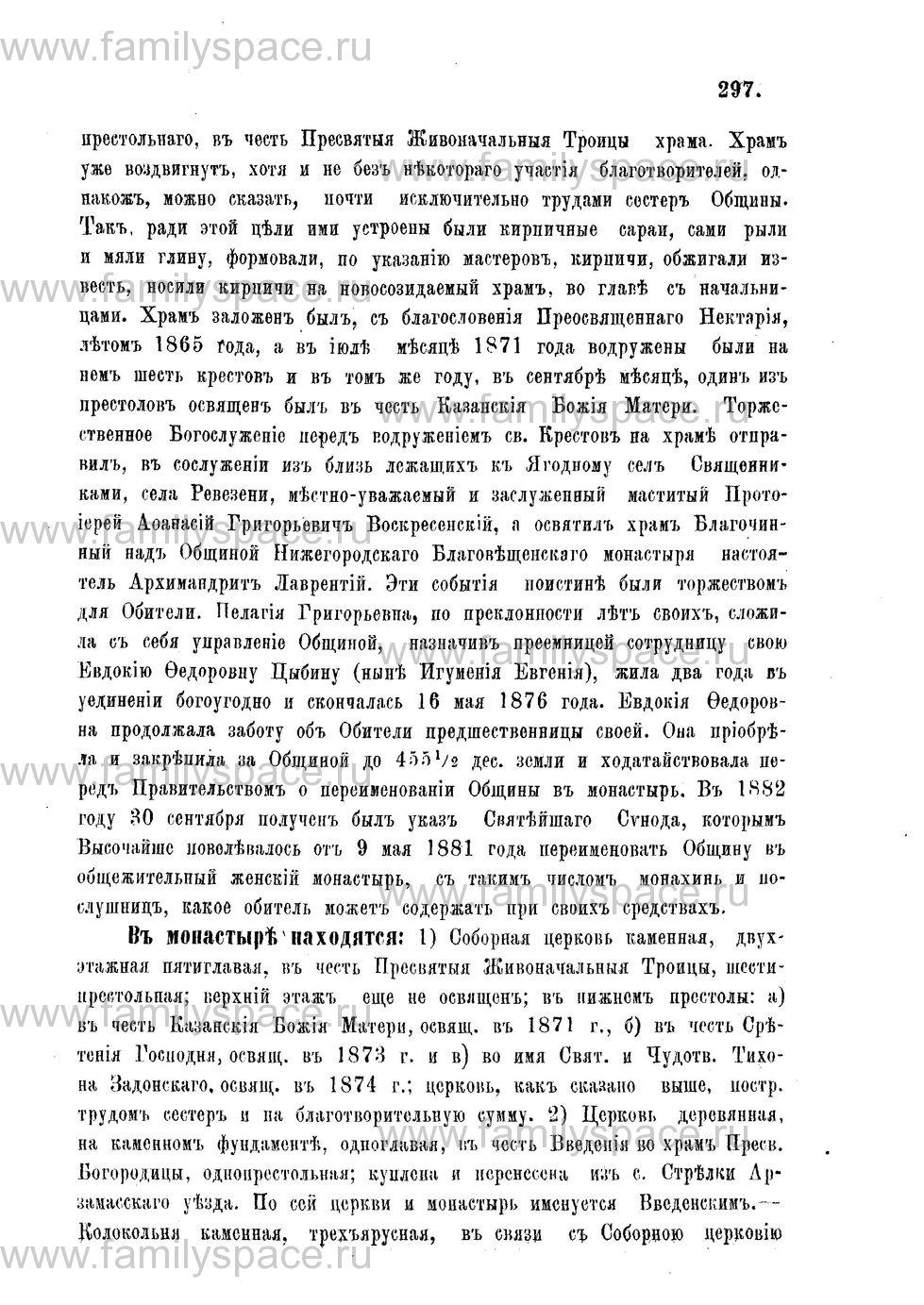 Поиск по фамилии - Адрес-календарь Нижегородской епархии на 1888 год, страница 1297