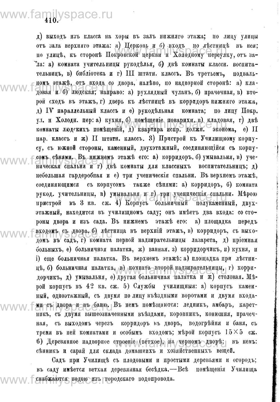 Поиск по фамилии - Адрес-календарь Нижегородской епархии на 1888 год, страница 1410