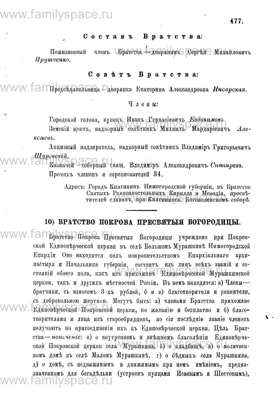 Поиск по фамилии - Адрес-календарь Нижегородской епархии на 1888 год, страница 1477