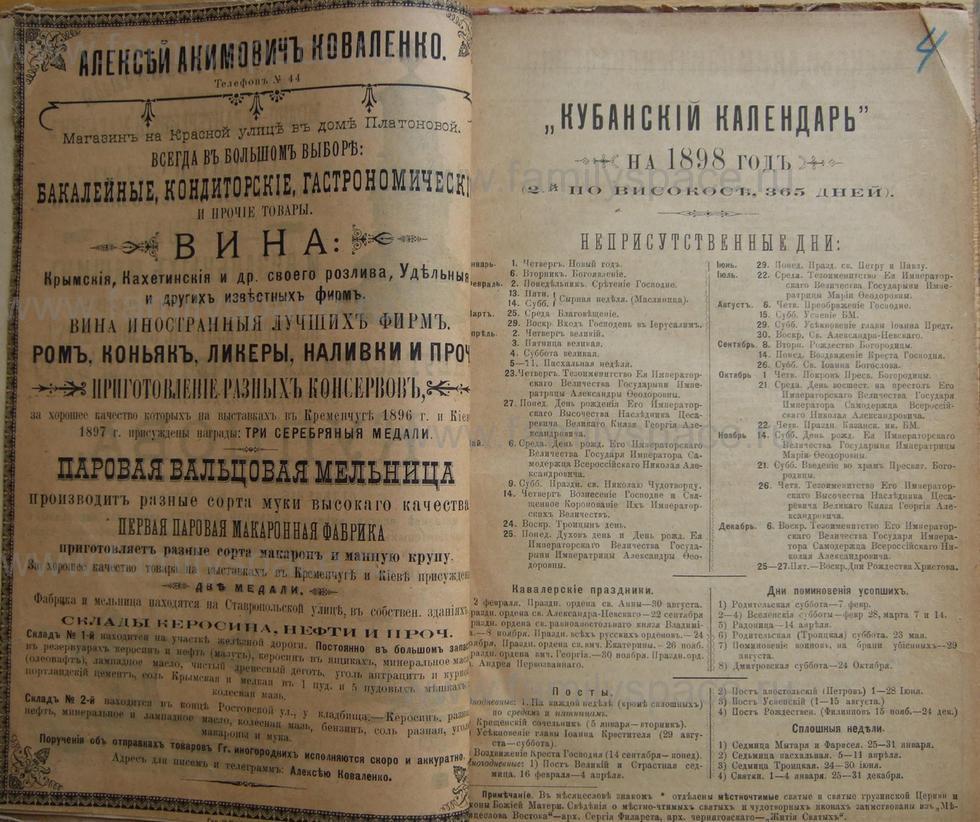 Поиск по фамилии - Кубанский календарь на 1898 год, страница 1001