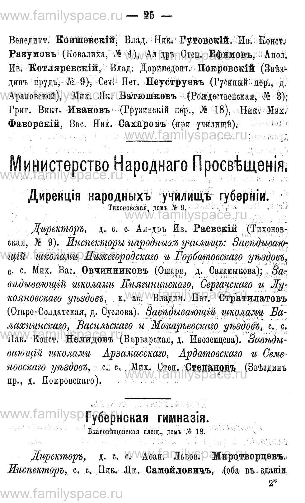 Поиск по фамилии - Адрес-календарь Нижегородской губернии на 1891 год, страница 25