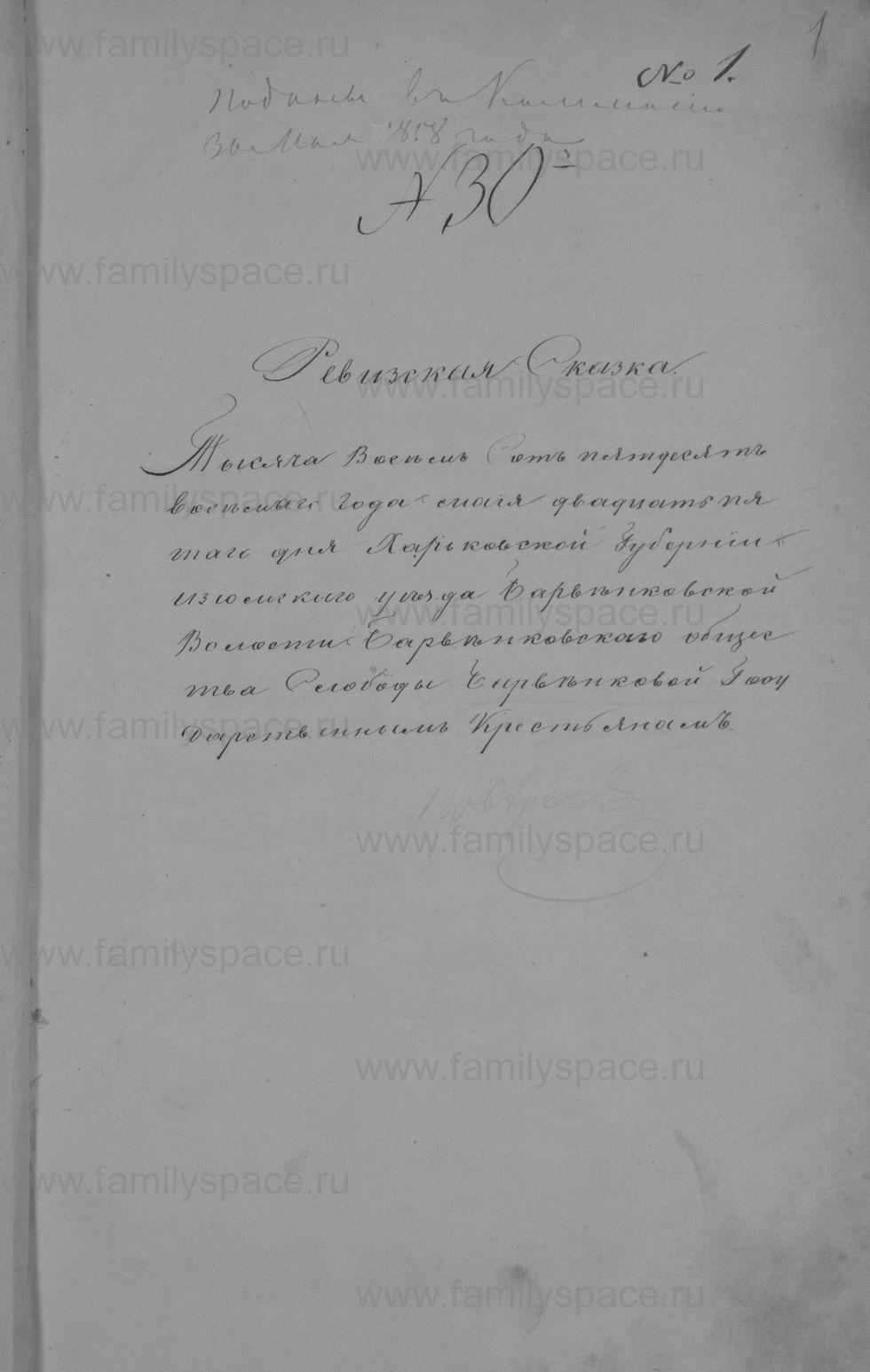 Поиск по фамилии - Ревизская сказка Харьковской губернии на 1858 г., страница 1