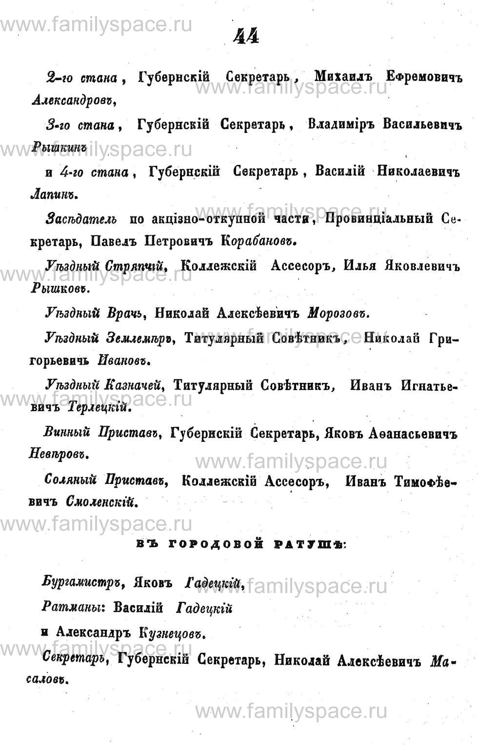 Поиск по фамилии - Адрес-календарь Курской губернии на 1853 год, страница 1044