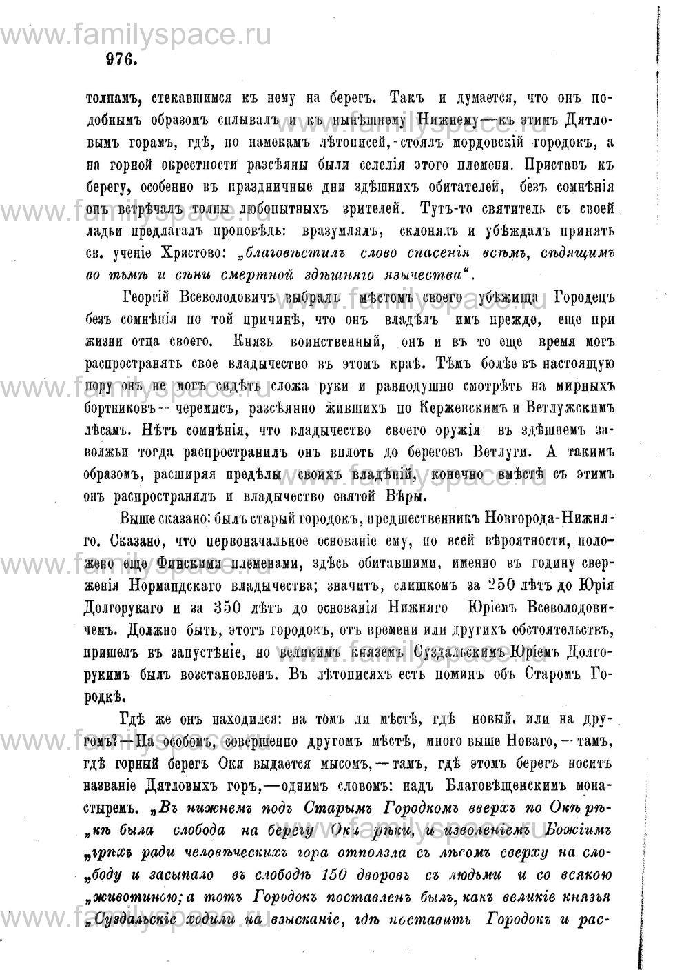 Поиск по фамилии - Адрес-календарь Нижегородской епархии на 1888 год, страница 1976
