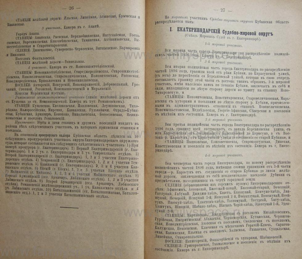 Поиск по фамилии - Кубанский календарь на 1898 год, страница 1026