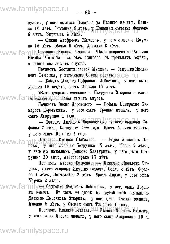 Поиск по фамилии - Переписная книга Орлова и волостей 1678 г, страница 78
