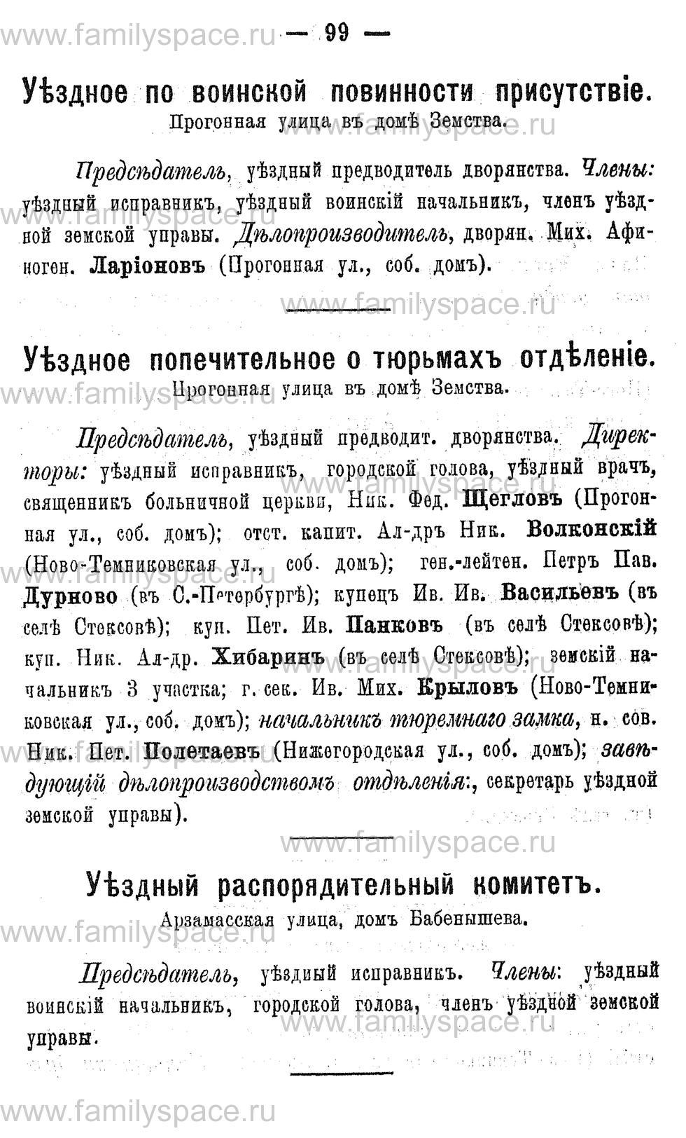 Поиск по фамилии - Адрес-календарь Нижегородской губернии на 1891 год, страница 99