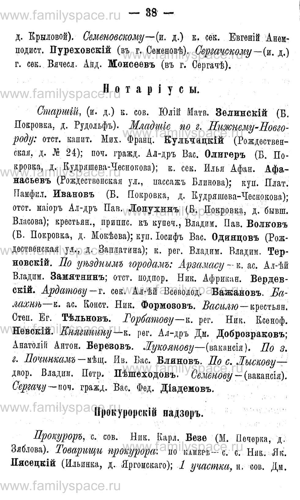 Поиск по фамилии - Адрес-календарь Нижегородской губернии на 1891 год, страница 38