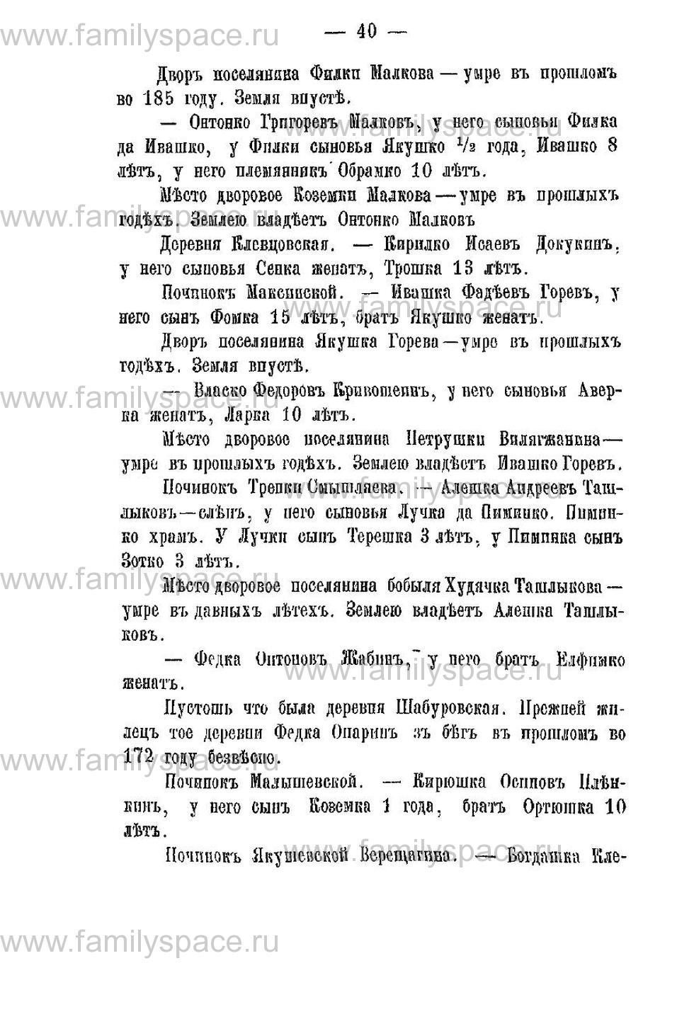 Поиск по фамилии - Переписная книга Орлова и волостей 1678 г, страница 36