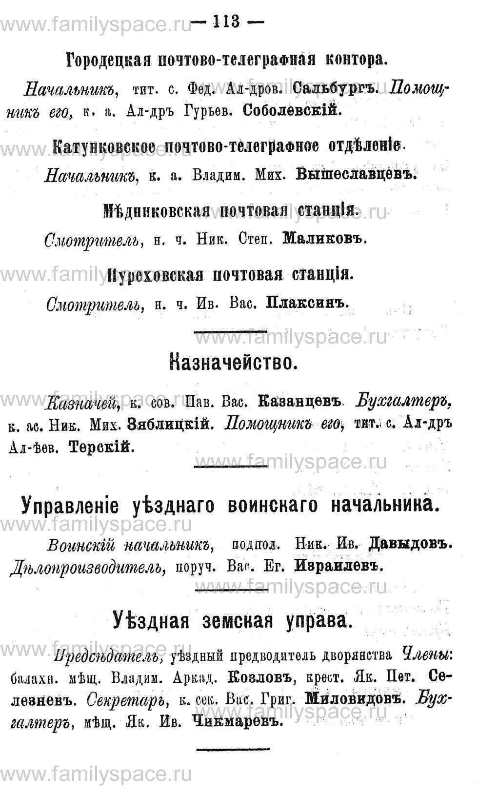 Поиск по фамилии - Адрес-календарь Нижегородской губернии на 1891 год, страница 113