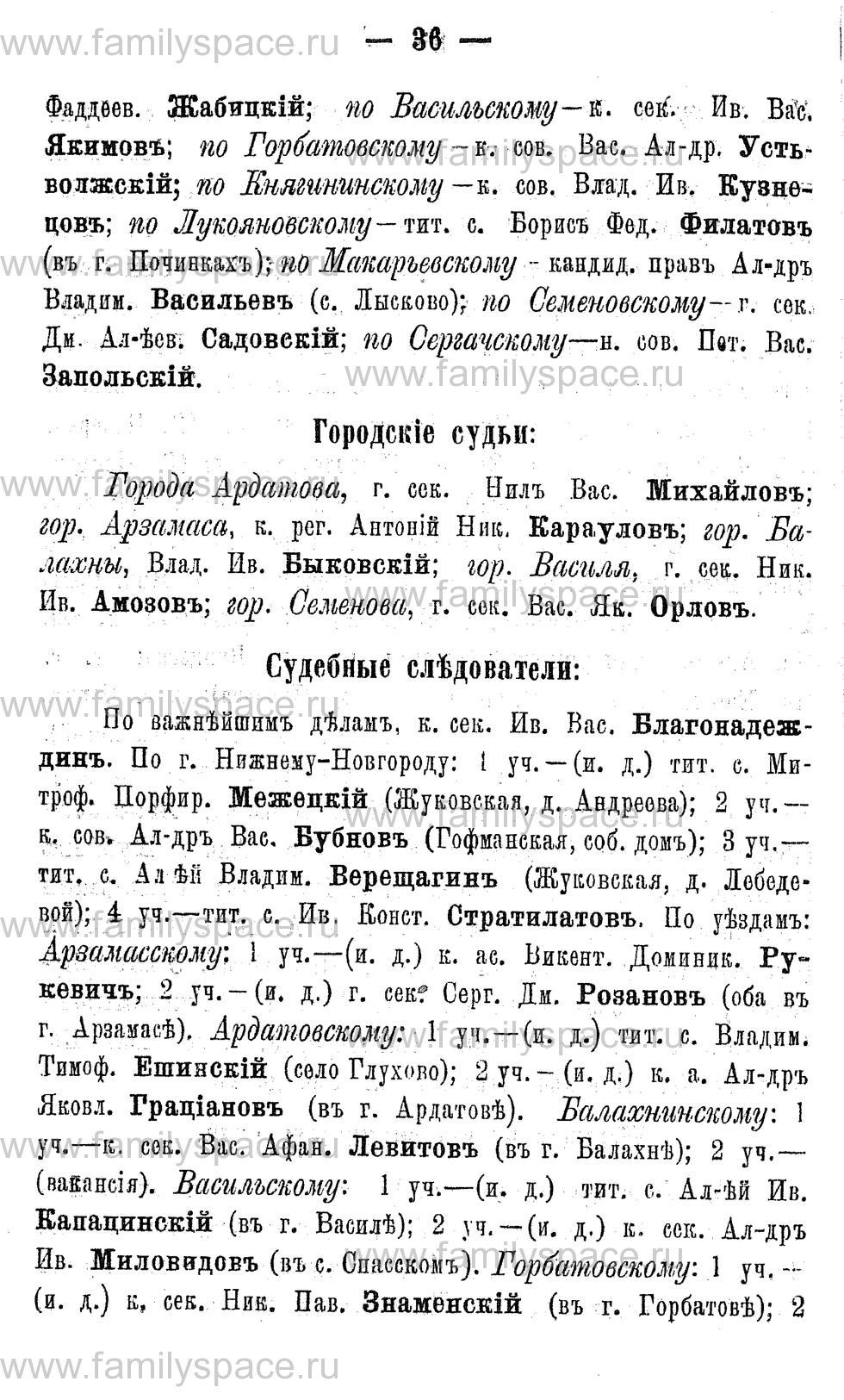 Поиск по фамилии - Адрес-календарь Нижегородской губернии на 1891 год, страница 36