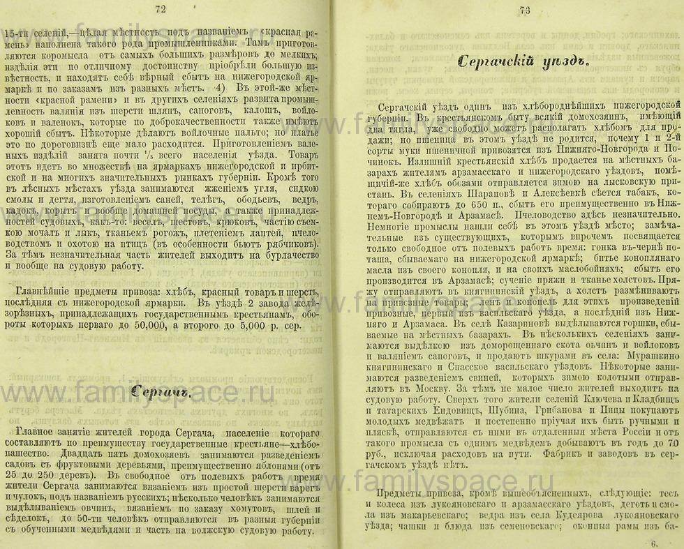 Поиск по фамилии - Памятная книжка Нижегородской губернии на 1865 год, страница 1072