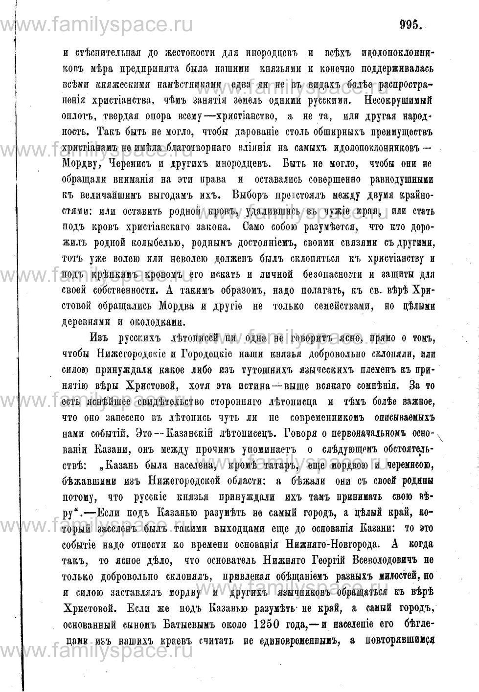 Поиск по фамилии - Адрес-календарь Нижегородской епархии на 1888 год, страница 1995