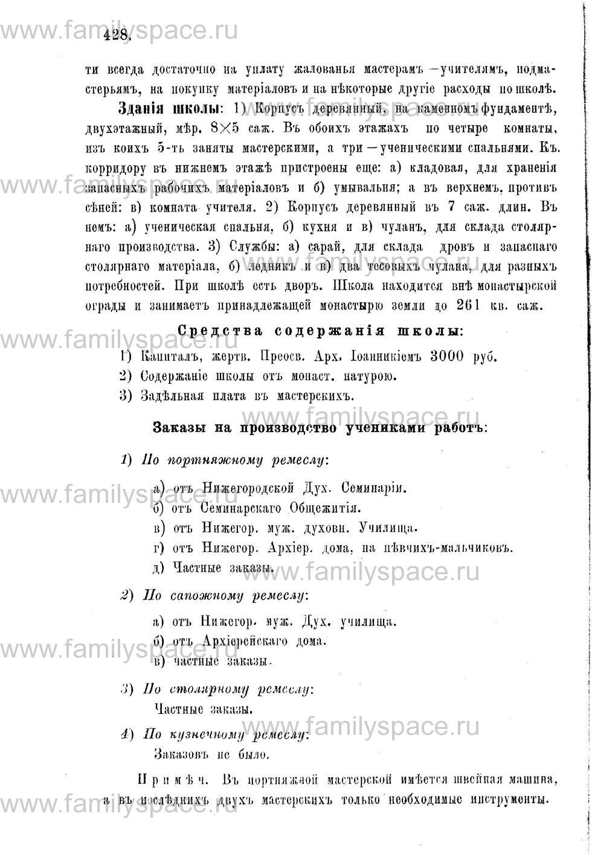 Поиск по фамилии - Адрес-календарь Нижегородской епархии на 1888 год, страница 1428