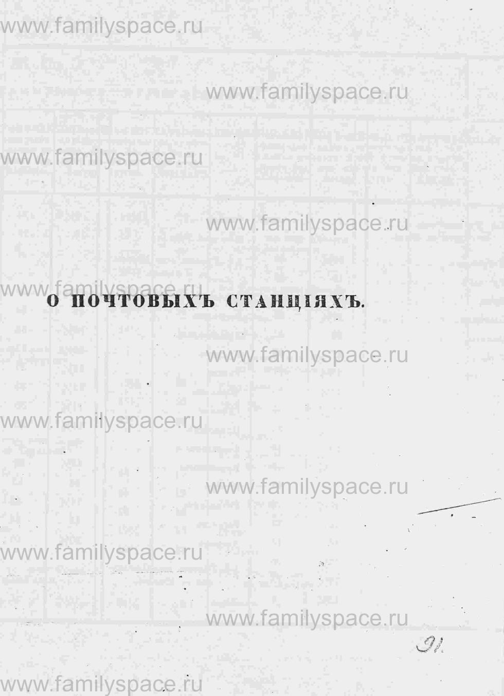 Поиск по фамилии - Памятная книга за 1853 год по Могилёвской губернии, страница 109