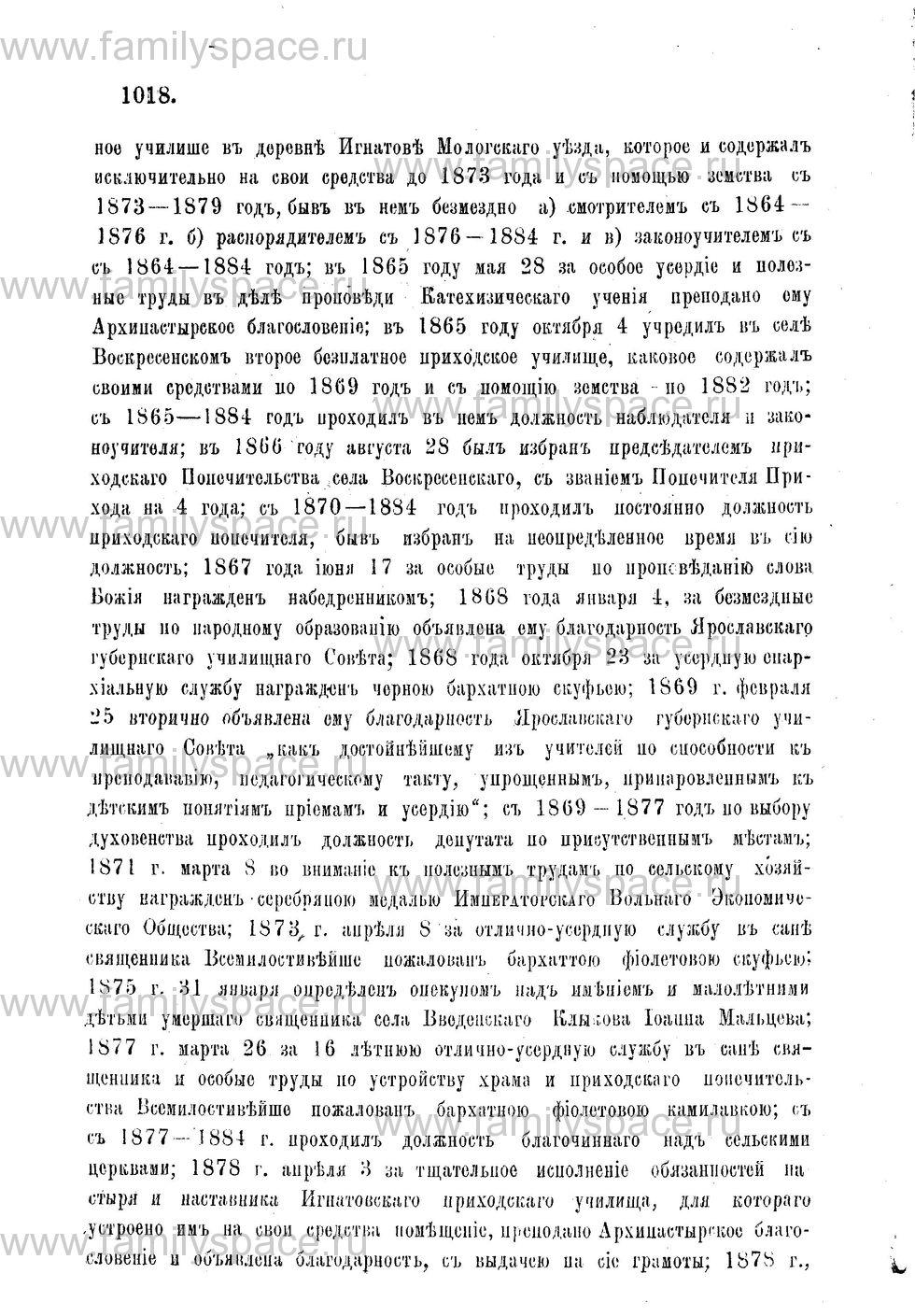Поиск по фамилии - Адрес-календарь Нижегородской епархии на 1888 год, страница 2018