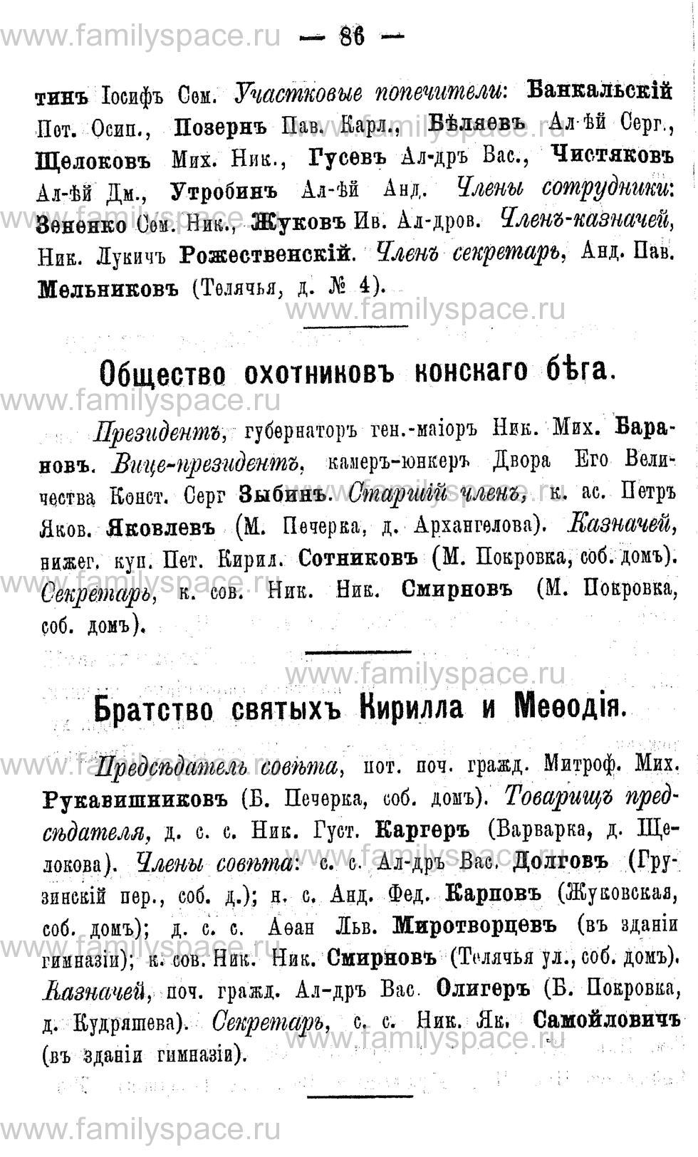 Поиск по фамилии - Адрес-календарь Нижегородской губернии на 1891 год, страница 86