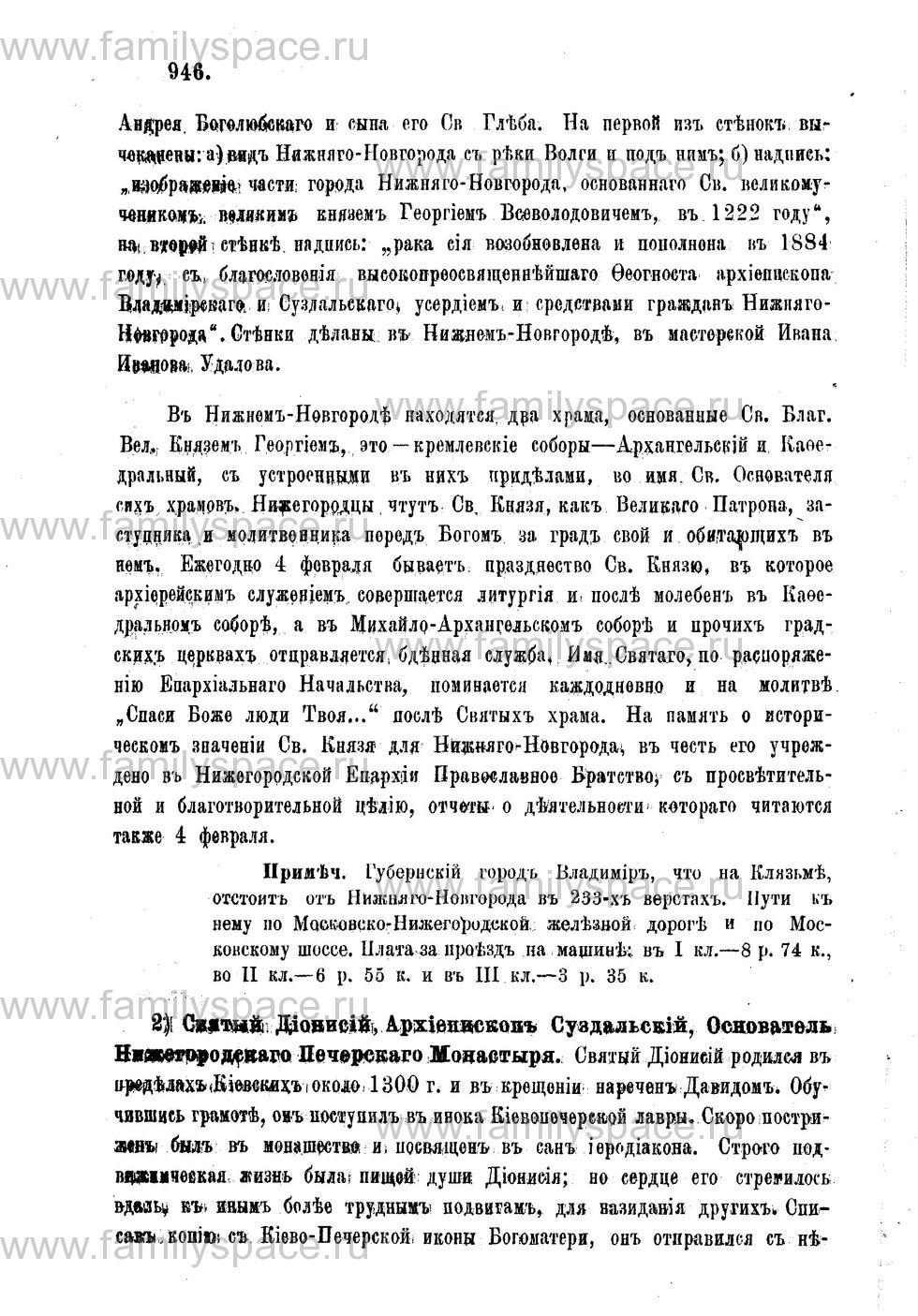 Поиск по фамилии - Адрес-календарь Нижегородской епархии на 1888 год, страница 1946