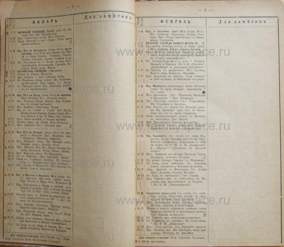 Поиск по фамилии - Кубанский календарь на 1898 год, страница 1002