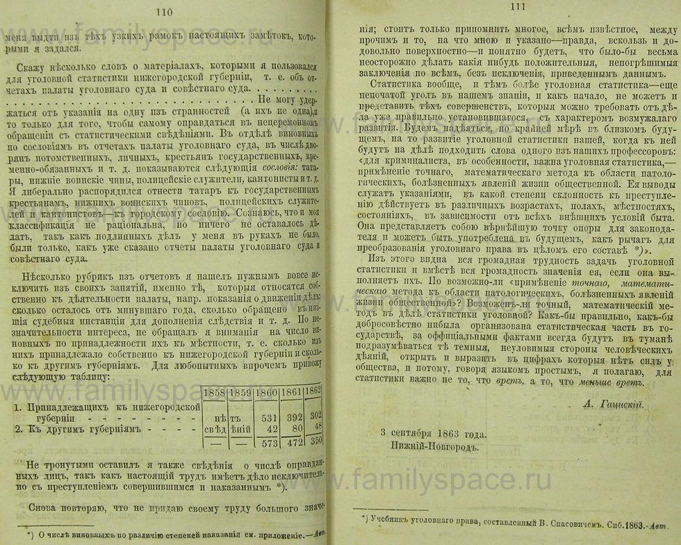 Поиск по фамилии - Памятная книжка Нижегородской губернии на 1865 год, страница 1110