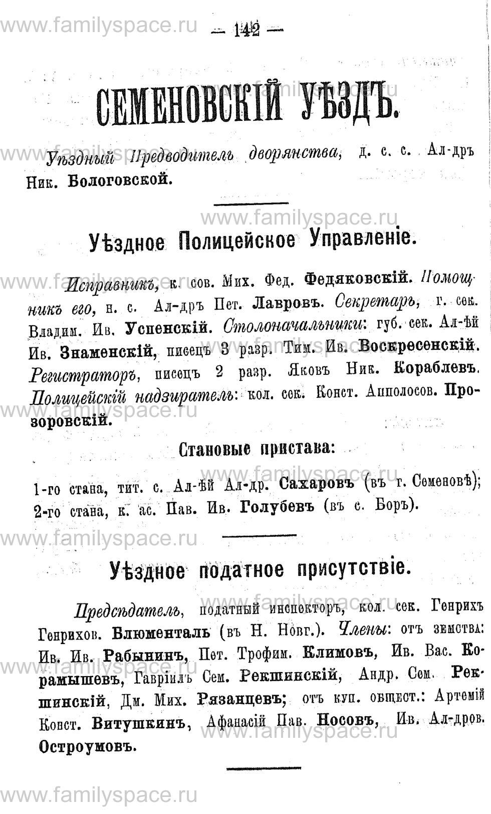 Поиск по фамилии - Адрес-календарь Нижегородской губернии на 1891 год, страница 142