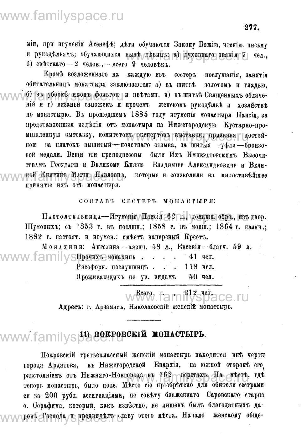 Поиск по фамилии - Адрес-календарь Нижегородской епархии на 1888 год, страница 1277