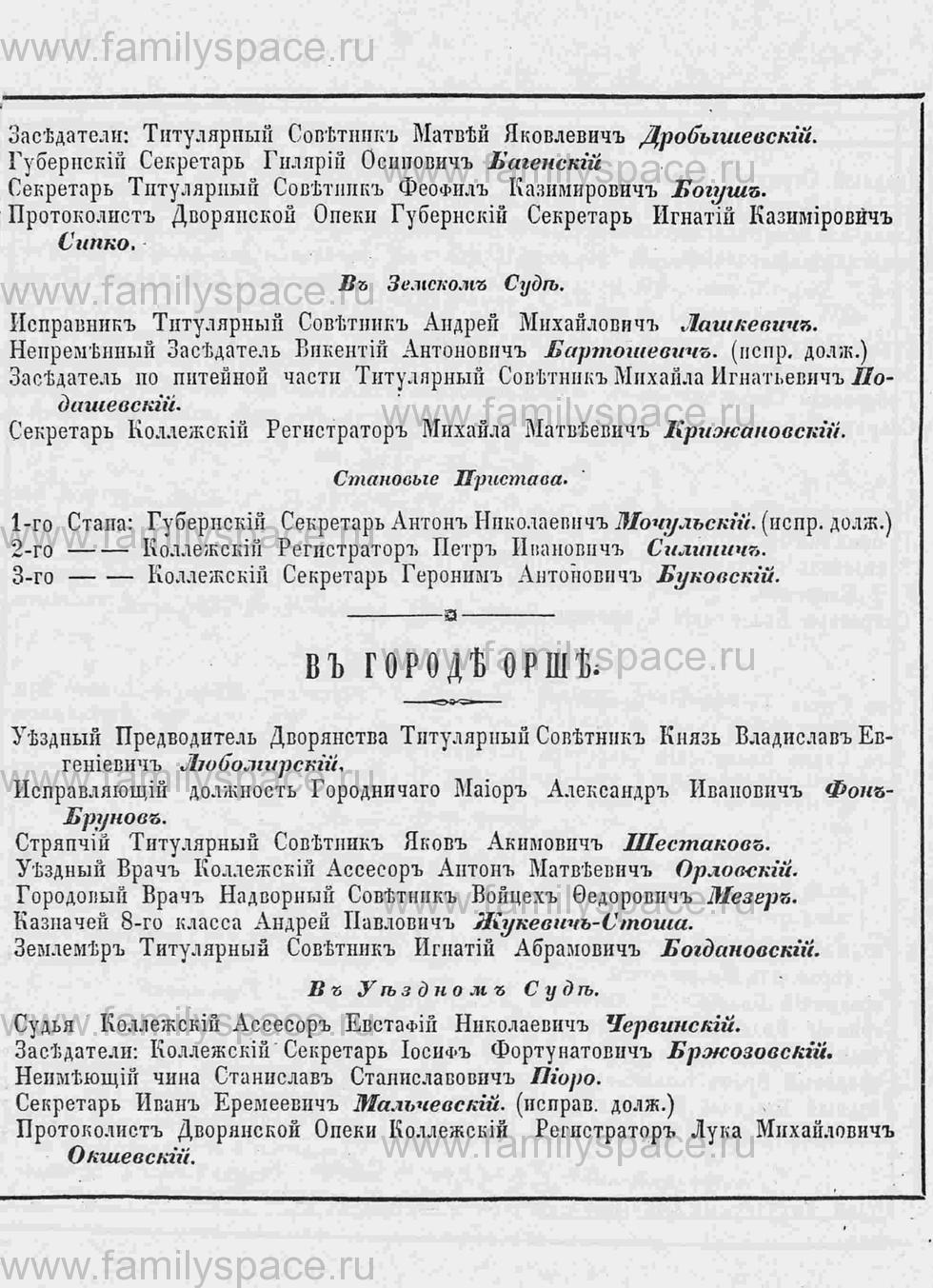 Поиск по фамилии - Памятная книга за 1853 год по Могилёвской губернии, страница 20