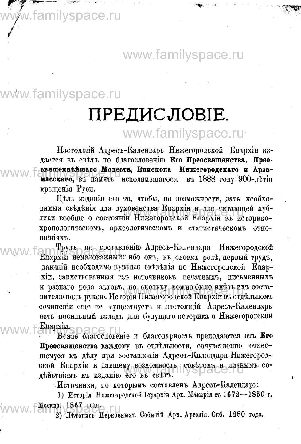 Поиск по фамилии - Адрес-календарь Нижегородской епархии на 1888 год, страница 5