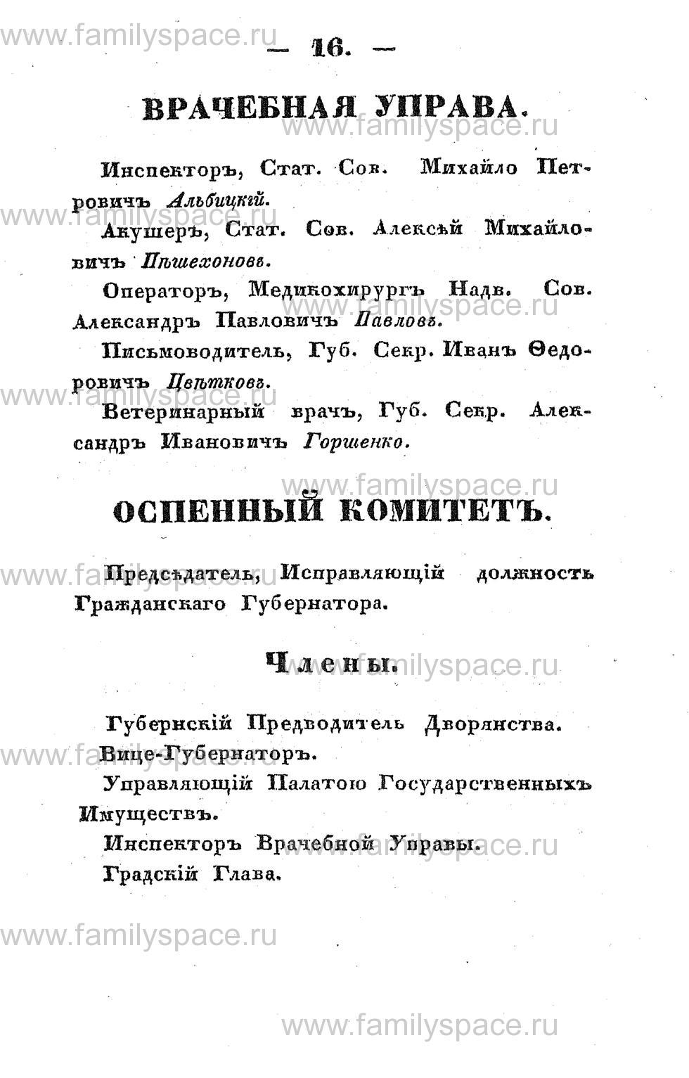 Поиск по фамилии - Памятная книжка Костромской губернии на 1853 год, страница 16