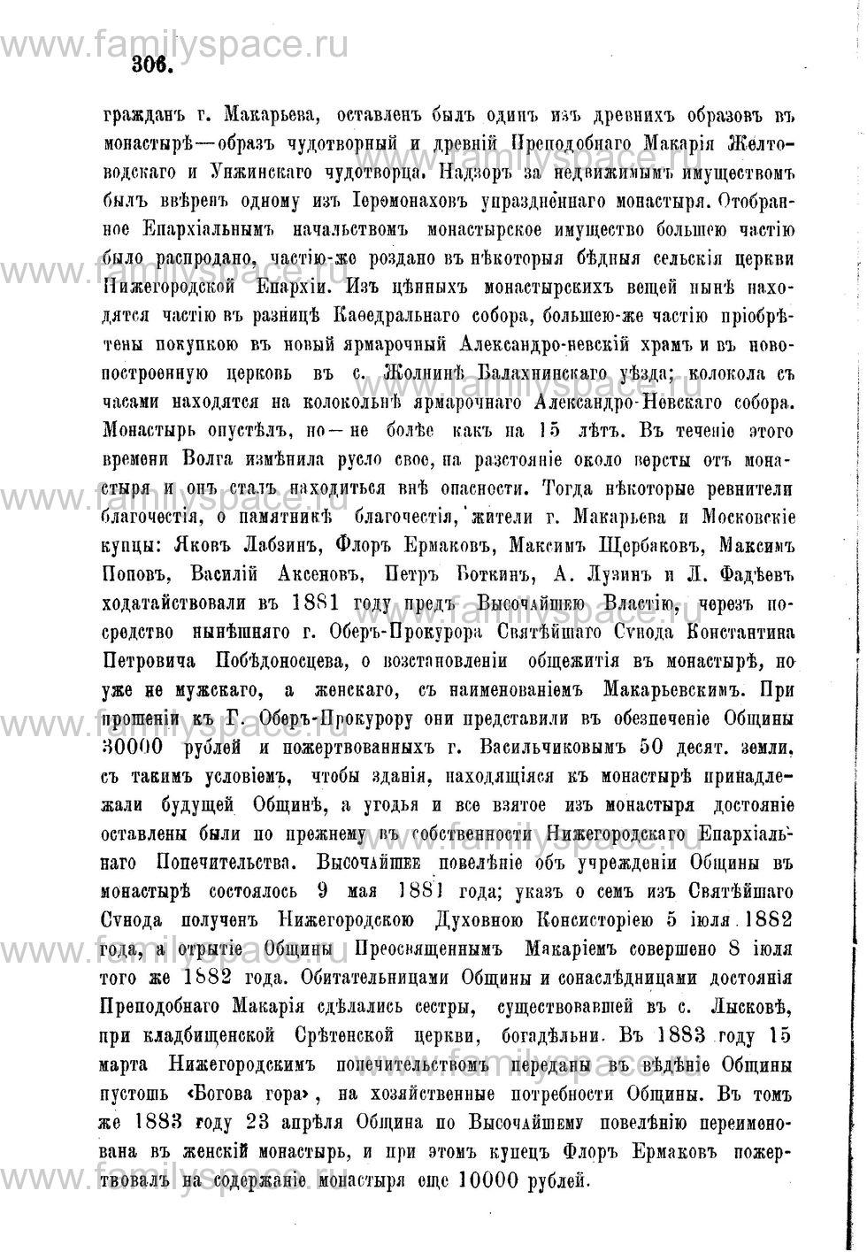 Поиск по фамилии - Адрес-календарь Нижегородской епархии на 1888 год, страница 1306