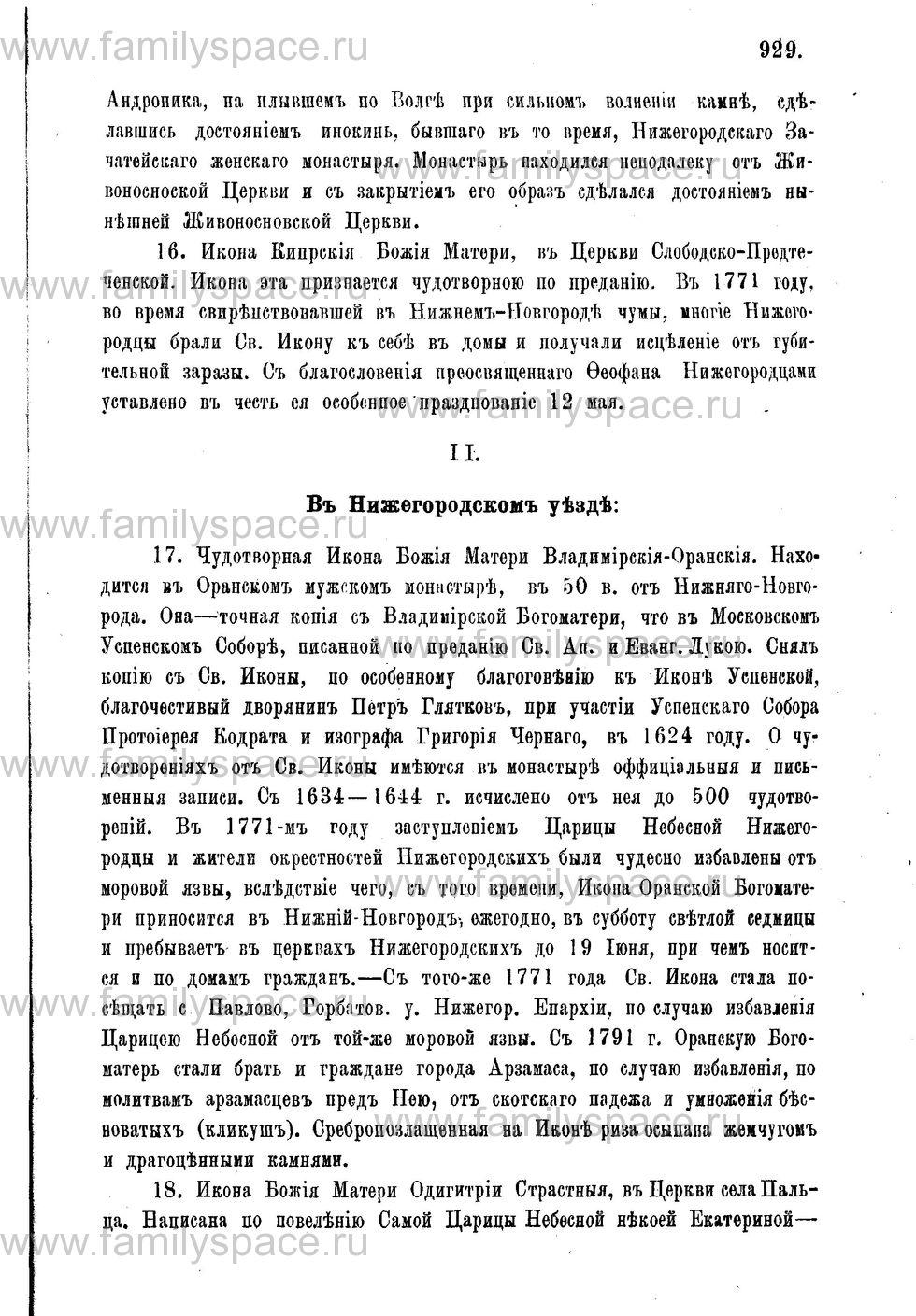 Поиск по фамилии - Адрес-календарь Нижегородской епархии на 1888 год, страница 1929