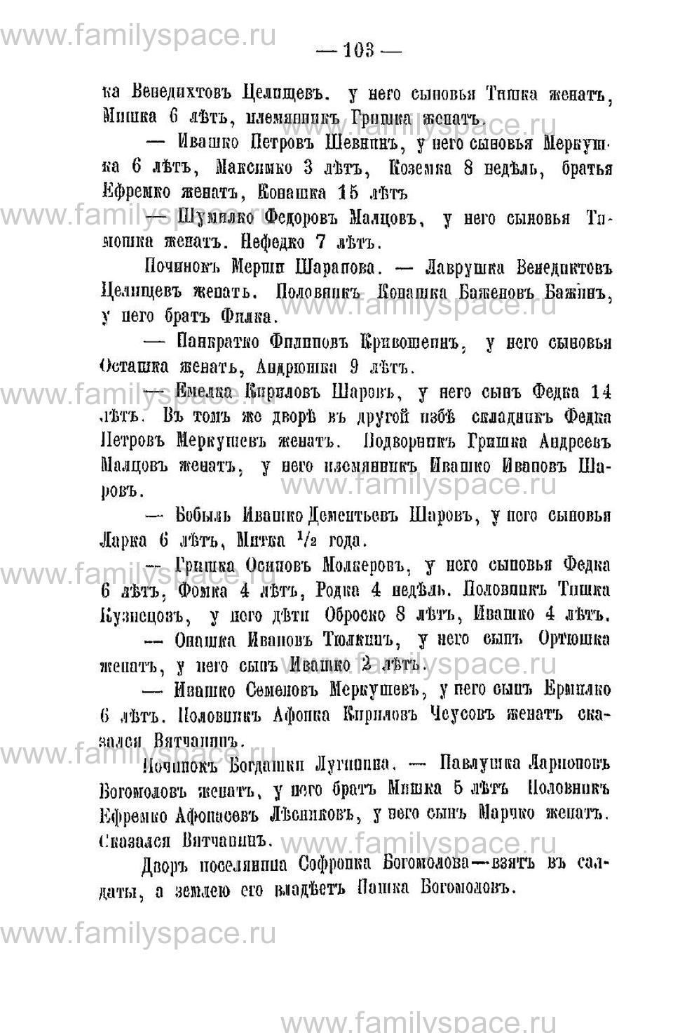 Поиск по фамилии - Переписная книга Орлова и волостей 1678 г, страница 99