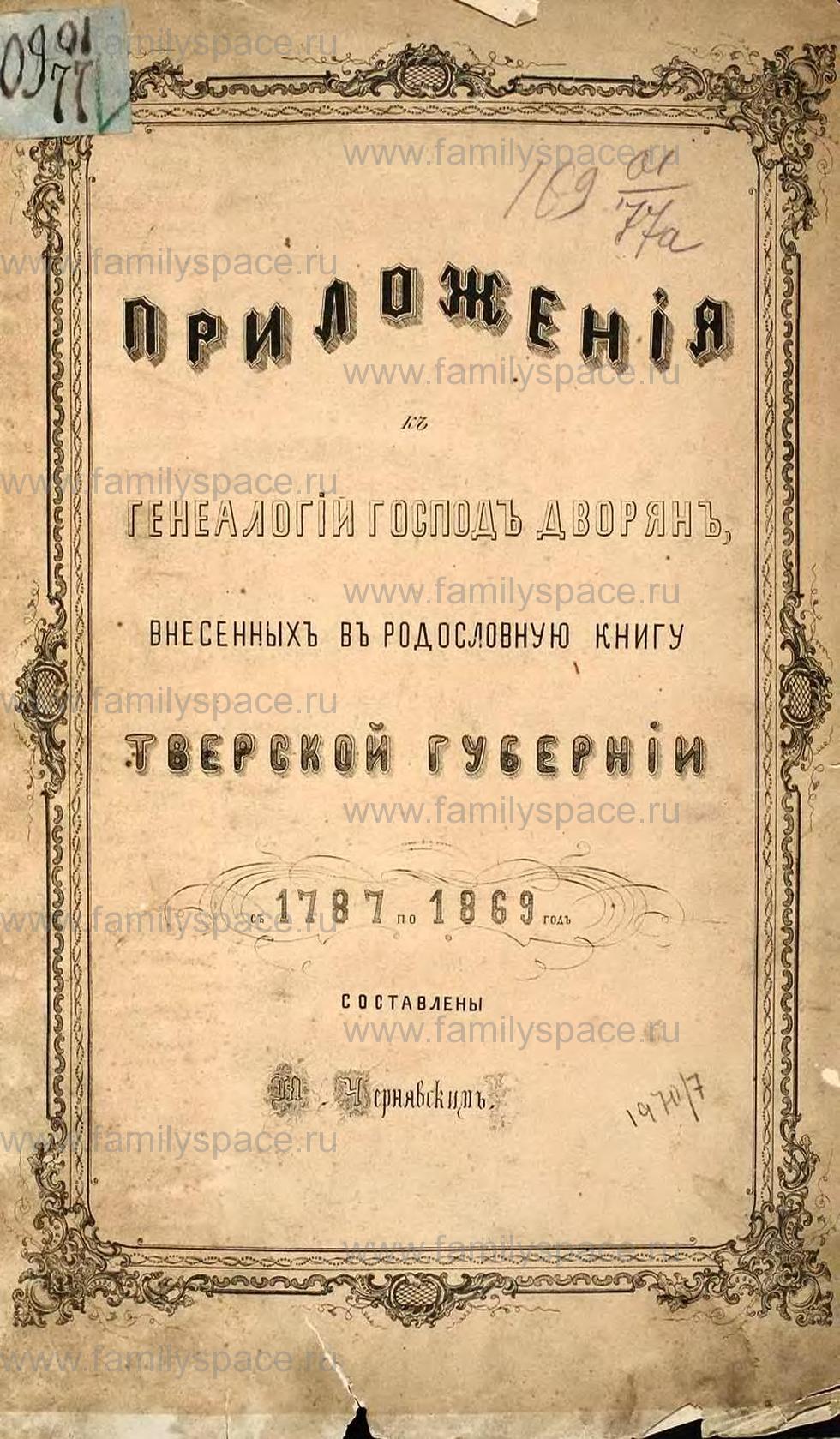 Поиск по фамилии - Приложение к Генеалогии господ дворян Тверской губернии с 1787 по 1869, страница 1