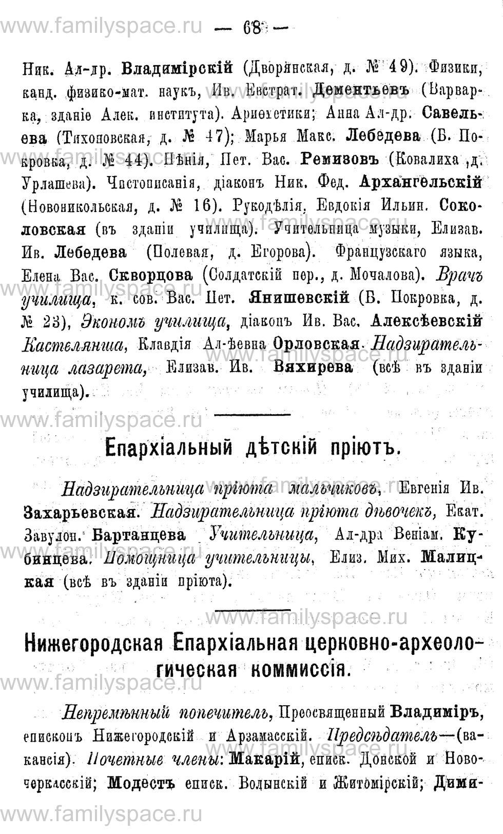 Поиск по фамилии - Адрес-календарь Нижегородской губернии на 1891 год, страница 68