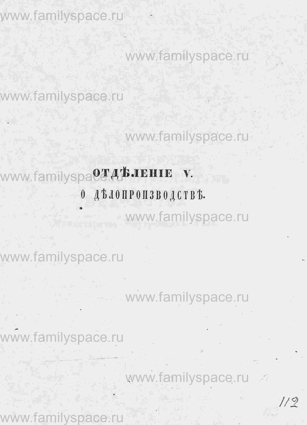 Поиск по фамилии - Памятная книга за 1853 год по Могилёвской губернии, страница 133
