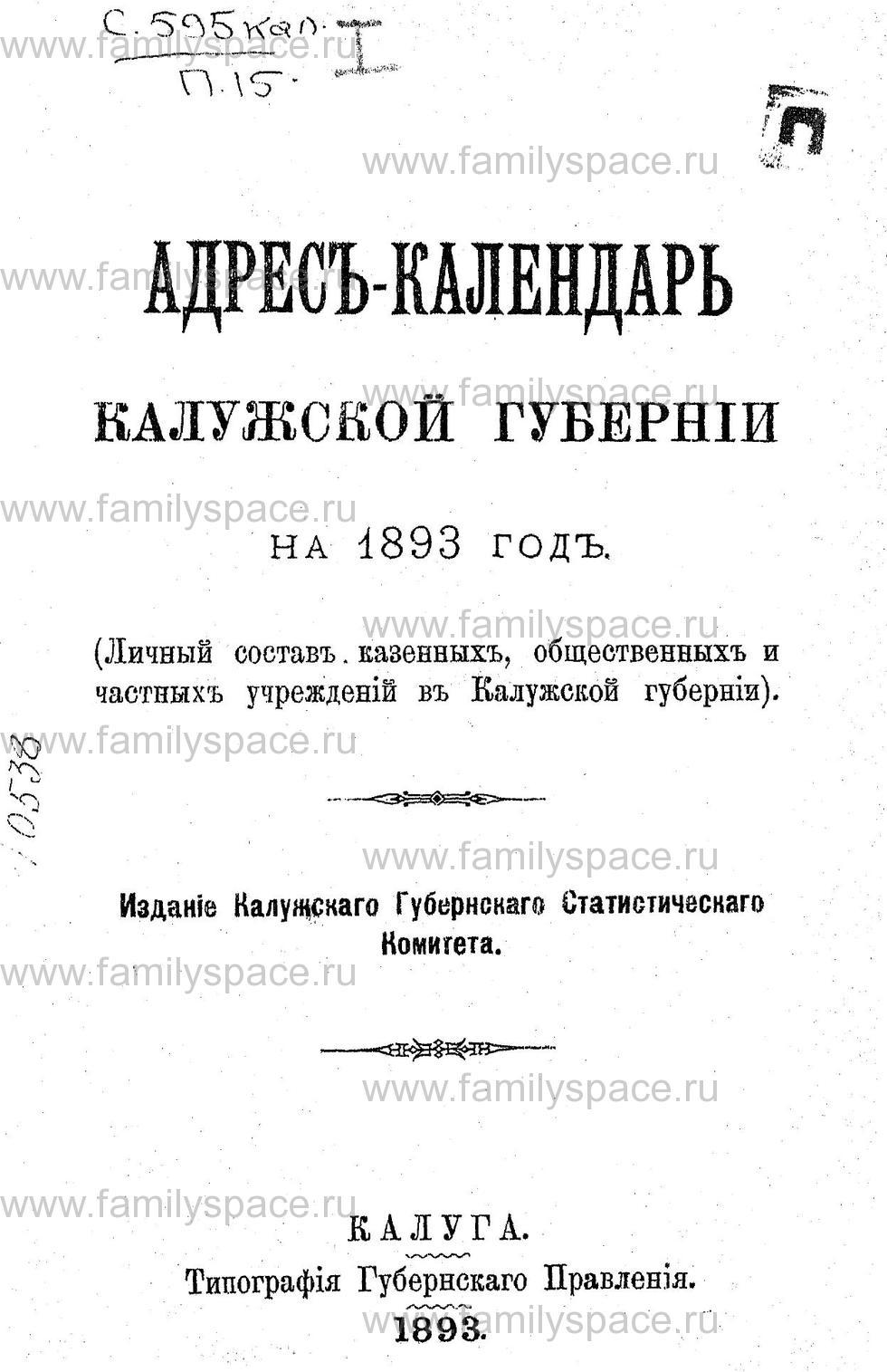 Поиск по фамилии - Адрес-календарь Калужской губернии на 1893 год, страница -2