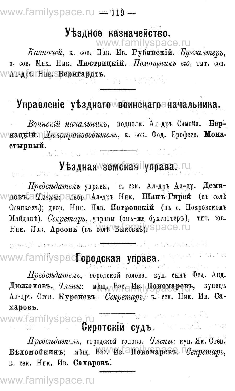 Поиск по фамилии - Адрес-календарь Нижегородской губернии на 1891 год, страница 119