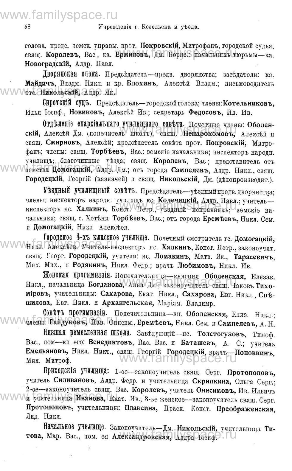 Поиск по фамилии - Памятная книжка и адрес-календарь Калужской губернии на 1911 год, страница 2058