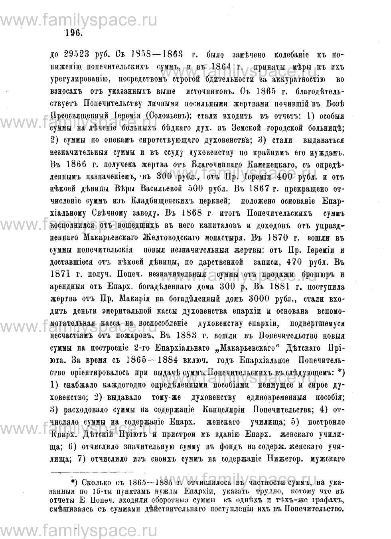 Поиск по фамилии - Адрес-календарь Нижегородской епархии на 1888 год, страница 1196