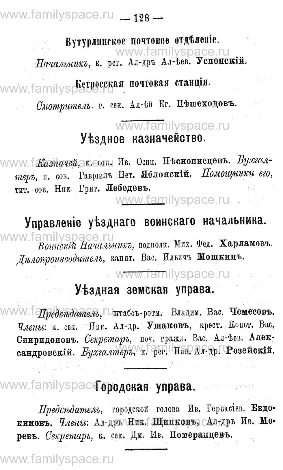 Поиск по фамилии - Адрес-календарь Нижегородской губернии на 1891 год, страница 128
