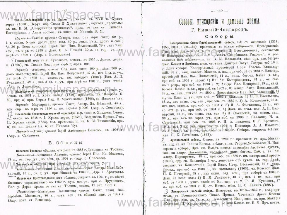 Поиск по фамилии - Епархиальный календарь Нижнего Новгорода на 1904 год, страница 148