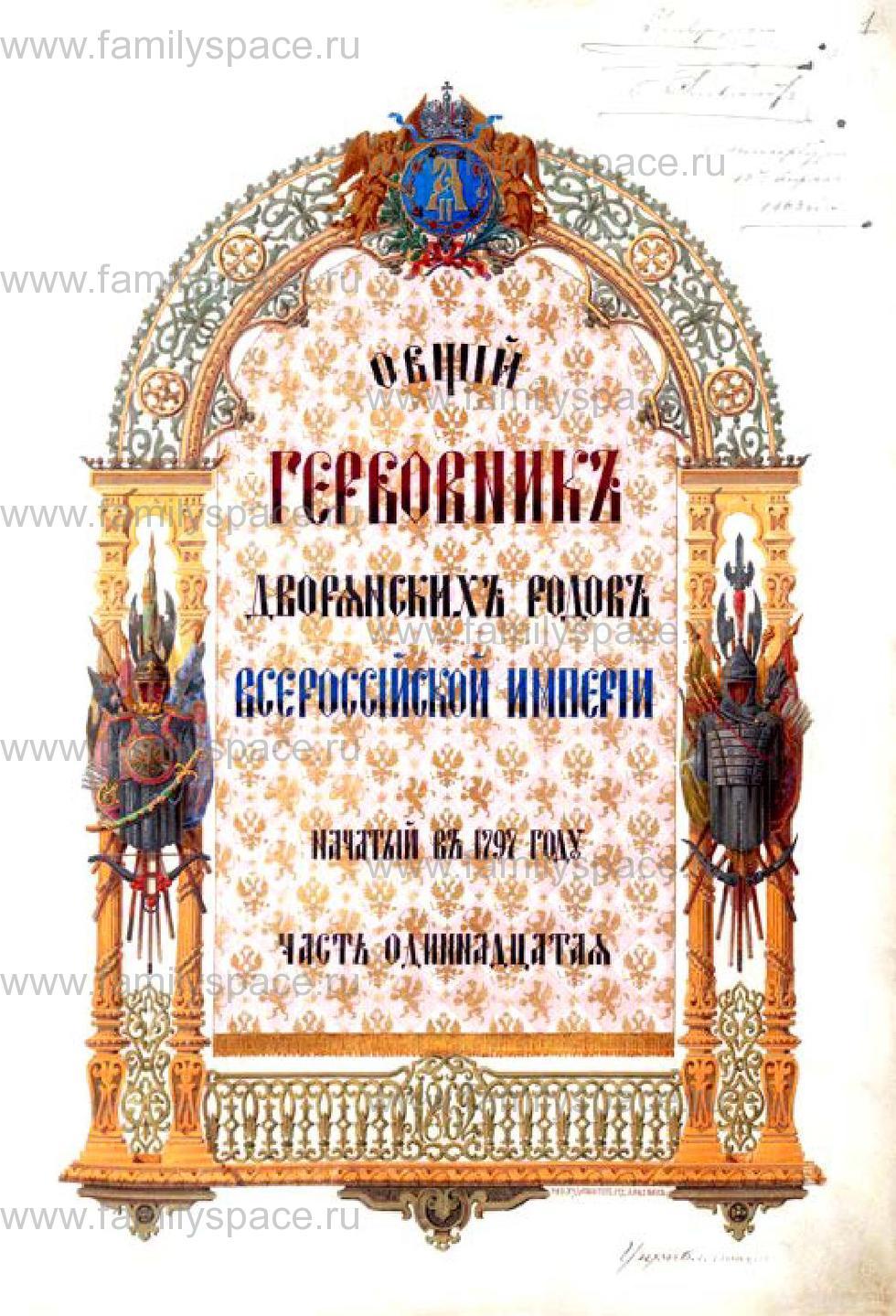 Поиск по фамилии - Общий гербовник дворянских родов Всероссийской империи 1797г., ч.11, страница 1