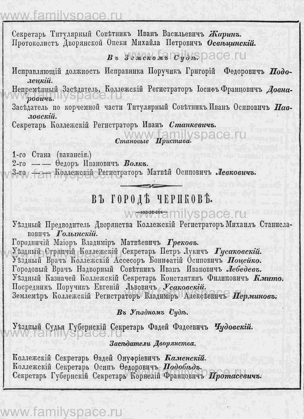 Поиск по фамилии - Памятная книга за 1853 год по Могилёвской губернии, страница 14