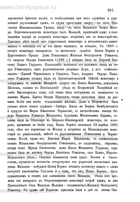 Поиск по фамилии - Адрес-календарь Нижегородской епархии на 1888 год, страница 1257