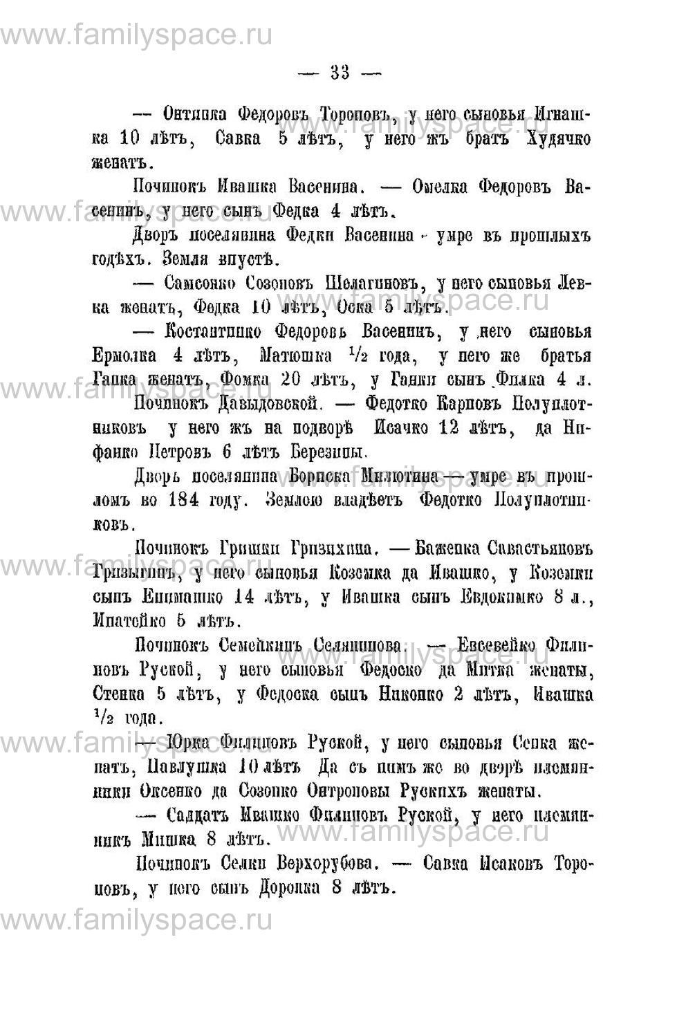 Поиск по фамилии - Переписная книга Орлова и волостей 1678 г, страница 29