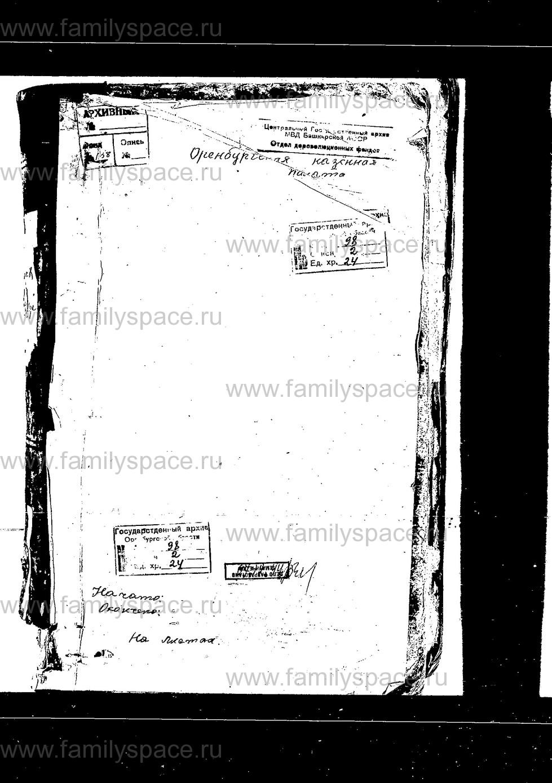 Поиск по фамилии - Оренбургская казенная палата. Дело 24, страница 1